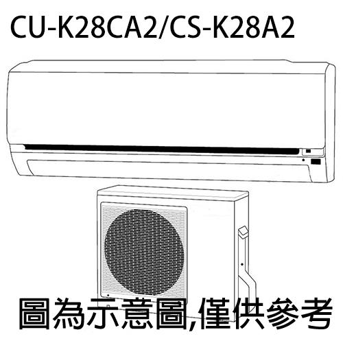 好禮五選一【Panasonic國際】4-5坪變頻冷專分離式冷氣CU-K28CA2/CS-K28A2