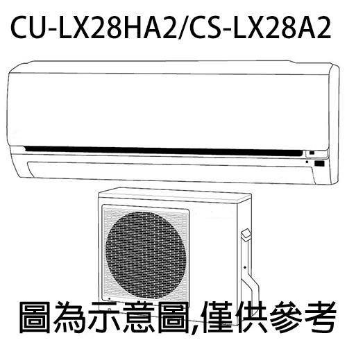 好禮五選一【Panasonic國際】3-5坪變頻冷暖CU-LX28HA2/CS-LX28A2