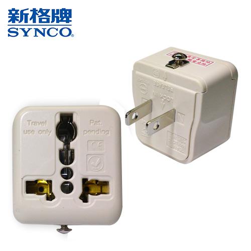 SYNCO 新格牌 旅行萬用轉接頭(SWL-01A)