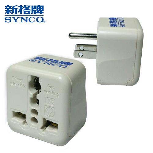 SYNCO 新格牌 旅行萬用轉接頭(SWL-02A)