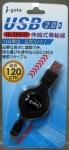 USB 2.0 A公-5P伸縮線 120公分
