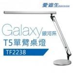 奇異 銀河系T5單臂檯燈 TF-2238