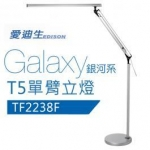 奇異 銀河系 T5單臂立燈 TF-2238F