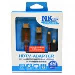 MK 馬克 MHL-4M 通用型HDMI影音傳輸線 4米