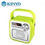 KINYO 耐嘉 BTS-691 繽紛藍牙手提喇叭