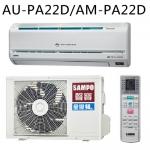 雙重送【SAMPO聲寶】3-5坪變頻分離式冷氣AU-PA22D/AM-PA22D-