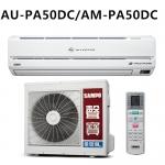買就送【SAMPO聲寶】8-10坪變頻冷暖分離式冷氣AU-PA50DC/AM-PA50DC-