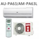 買就送【SAMPO聲寶】10-13坪定頻分離式冷氣AU-PA63/AM-PA63L-