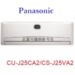 好禮送【Panasonic國際】4-5坪變頻冷專分離式冷氣CU-J25CA2/CS-J25VA2-