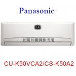好禮送【Panasonic國際】7-8坪變頻冷專分離式冷氣CU-K50VCA2/CS-K50A2-