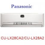 好禮五選一【Panasonic國際】4-5坪變頻冷專分離式冷氣CU-LX28CA2/CS-LX28A2-
