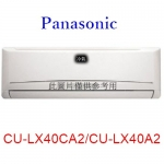 好禮五選一【Panasonic國際】6-7坪變頻冷專分離式CU-LX40CA2/CS-LX40A2