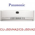 好禮送【Panasonic國際】7-8坪變頻冷暖分離式冷氣CU-J50VHA2/CS-J50A2-