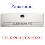 好禮送【Panasonic國際】2-3坪變頻冷專分離式冷氣CU-K22CA2/CS-K22A2-