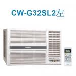 好禮五選一【Panasonic國際】4-5坪左吹定頻窗型冷氣CW-G32SL2-