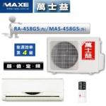 好禮送【MAXE萬士益】7-9坪定頻分離式冷氣MAS-458GS/RA-458GS