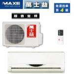 好禮送【MAXE萬士益】11-13坪定頻分離式冷氣MAS-638GS/RA-638GSK