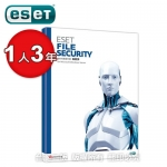 ESET File Security 檔案伺服器安全 1台3年