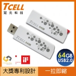 TCELL 捉迷藏 64GB隨身碟-白