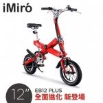 IMIRO EB12 PLUS 電動輔助自行車