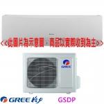 【GREE臺灣格力】3-5坪變頻冷暖分離式冷氣GSDP-23HO/GSDP-23HI