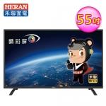 【HERAN禾聯】55型 FullHD LED液晶顯示器 視訊盒(HD-55DC7)