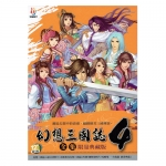 PC 幻想三國誌4 全集限量典藏版