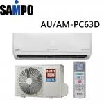 【SAMPO聲寶】10-13坪變頻單冷分離式冷氣AU-PC63D/AM-PC63D