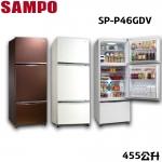 【SAMPO聲寶】455公升變頻玻璃三門冰箱SR-P46GDV(白色/棕色)