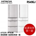 好禮送【HITACHI日立】477L日製變頻右開五門冰箱RS49GJ (香檳不鏽鋼/星燦白)