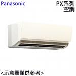 好禮送★【Panasonic國際】4-6坪變頻冷暖分離式冷氣CU-PX28BHA2/CS-PX28BA2