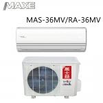 【MAXE萬士益】5-7坪變頻冷暖分離式冷氣MAS-36MV/RA-36MV