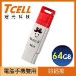 TCELL 冠元 64G OTG 隨身碟 SMARTF 紅蝴蝶