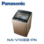 【Panasonic 國際牌】11公斤單槽超變頻洗衣機NA-V110EB-PN