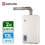 櫻花牌 SAKURA 數位恆溫強制排氣熱水器13公升(SH-1333)
