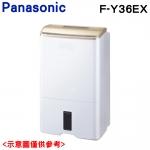 雙重送★【Panasonic 國際牌】18公升高效除溼機F-Y36EX