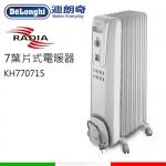 Delonghi 迪朗奇 7葉片式 熱對流 電暖器 KH770715