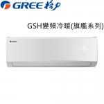好禮送【GREE格力】 3-5坪變頻冷暖分離式冷氣GSH-23HO/GSH-23HI