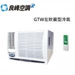 【良峰】3-5坪左吹窗型冷氣GTW-232LC