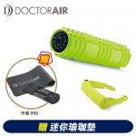 日本 Doctor Air 3D 按摩滾筒 綠色 迷你瑜珈墊【超值加贈 迷你瑜珈墊 市值990】