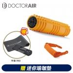 日本 Doctor Air 3D 按摩滾筒 橘色 迷你瑜珈墊【超值加贈 迷你瑜珈墊 市值990】