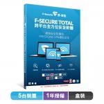 F-Secure 芬-安全 TOTAL 跨平台全方位安全軟體 5台裝置/1年授權