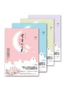 雲畫的月光1-4集(4冊)