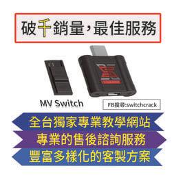 switch 破解 拍賣