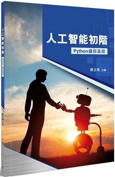 人工智能初階:Python編程基礎