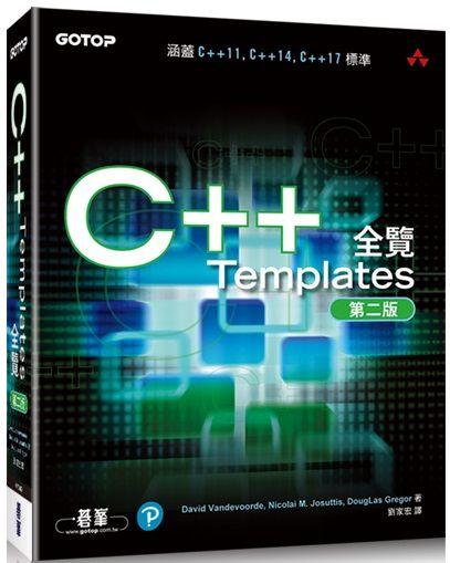 C++ Templates全覽(第二版)