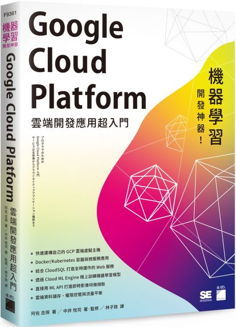 機器學習開發神器!Google Cloud Platform 雲端開發應用超入門