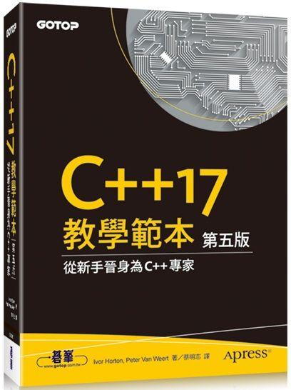 C++17教學範本(第五版)