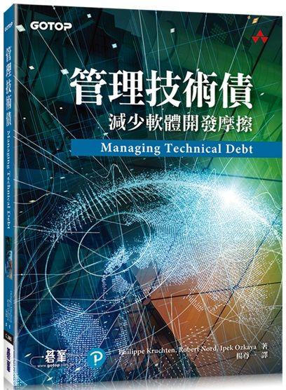 管理技術債