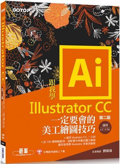 跟我學Illustrator CC一定要會的美工繪圖技巧(第二版)(CC/CS6適用)